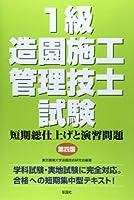 51lGe3qCAML. SL200  - 造園施工管理技士試験 01