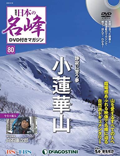 日本の名峰 DVD付きマガジン 80号 (小蓮華山) [分冊百科] (DVD付)