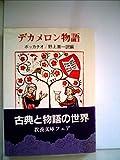 デカメロン物語 (1969年) (現代教養文庫)