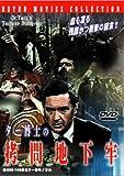 ター博士の拷問地下牢 [DVD] image