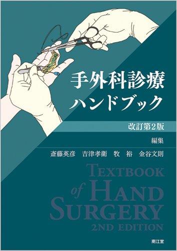 手外科診療ハンドブック