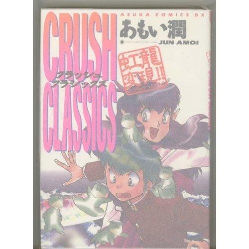 虹竜変現!!crush classics (あすかコミックスDX)の詳細を見る