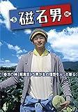 磁石男[DVD]