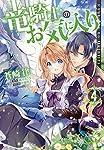 竜騎士のお気に入り 4巻 (ZERO-SUMコミックス)