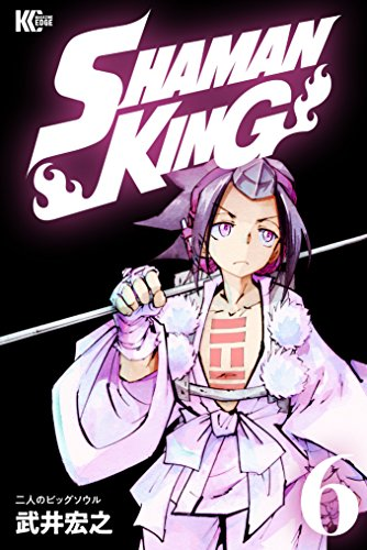 SHAMAN KING ~シャーマンキング~ KC完結版(6) (少年マガジンエッジコミックス)