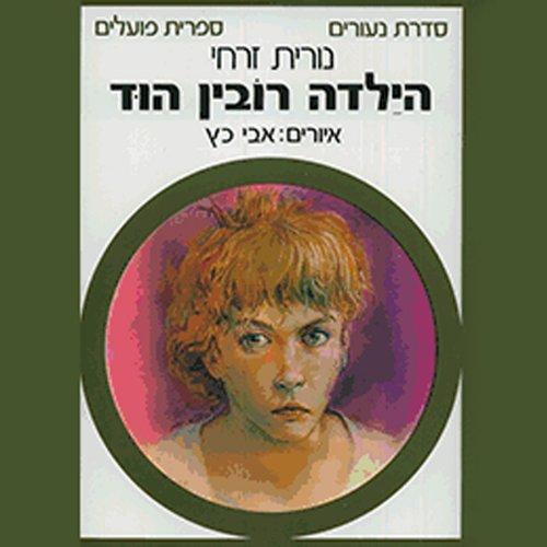 The Girl Robin Hood audiobook cover art