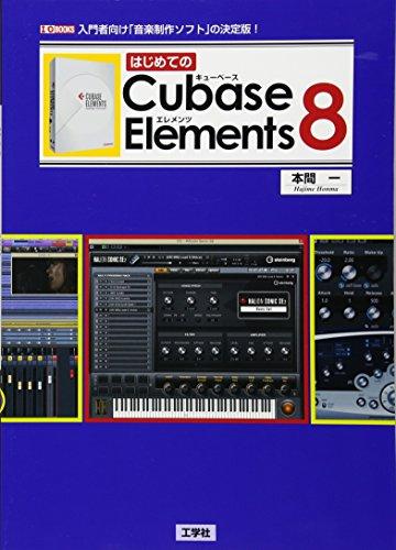 はじめてのCubase Elements 8 (I・O BOOKS)