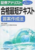 51lGu+vd3vL. SL200  - 証券アナリスト試験