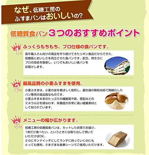 低糖質食パン(1袋6枚入り)糖質オフ糖質制限低糖パン低糖質パン低糖質食品糖質カット100gあたり糖質4.8g低糖質食パン