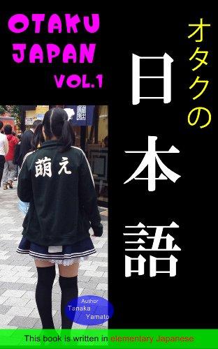 OTAKU JAPAN Otaku no nihongo vol 1 (Japanese Edition)