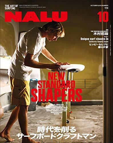 NALU(ナルー) 2018年10月号 No.110[雑誌] (Japanese Edition)
