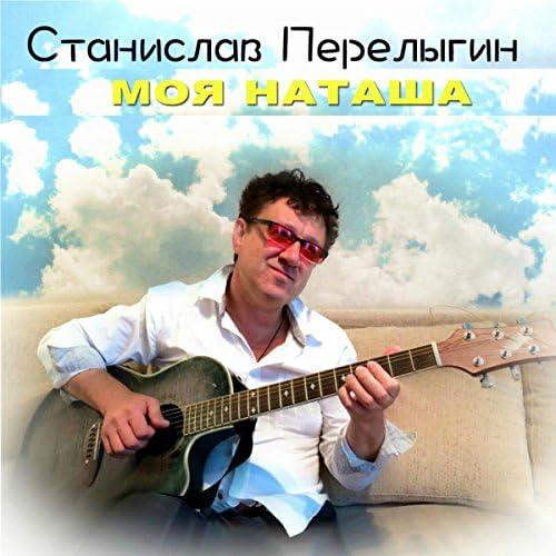 Stanislav Perelygin