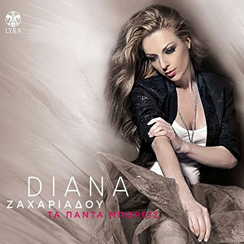 Diana Zahariadou