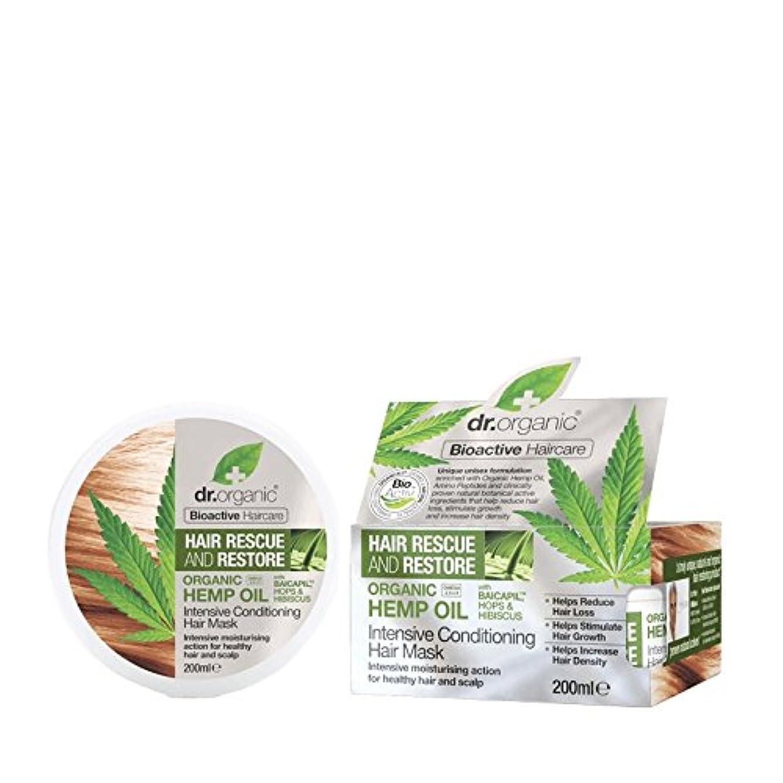 自慢ラッチ慣性Dr Organic Hemp Oil Intensive Conditioner 200ml (Pack of 2) - Dr有機大麻油の集中コンディショナー200ミリリットル (x2) [並行輸入品]