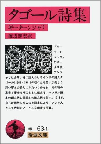 タゴール詩集―ギーターンジャリ (岩波文庫)