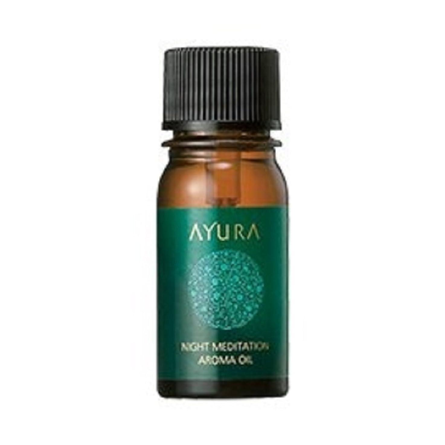 フライカイト茎雇ったアユーラ (AYURA) ナイトメディテーション アロマオイル 5mL 深い安らぎ誘うアロマティックハーブの香り