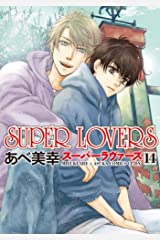 SUPER LOVERS コミック 1-14巻セット コミック