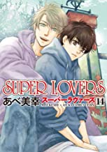 SUPER LOVERS コミック 1-14巻セット