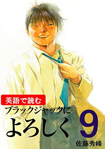 Give My Regards to Black Jack9 (Japanese Edition)