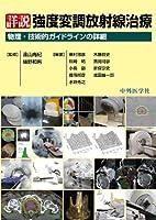 詳説強度変調放射線治療―物理・技術的ガイドラインの詳細