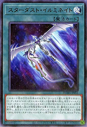 遊戯王カード スターダスト・イルミネイト(レア) DAWN OF MAJESTY(DAMA)   ドーン・オブ・マジェスティ 通常魔法 レア