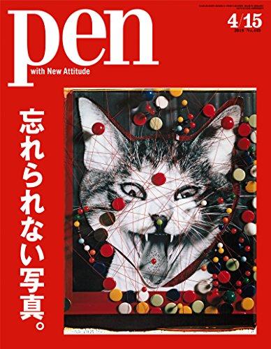 Pen (ペン) 「特集:忘れられない写真。」〈2018年4/15号〉 [雑誌]