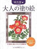 大人の塗り絵 夏の花 編