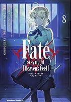 Fate/stay night [Heaven's Feel] (8) (角川コミックス・エース)