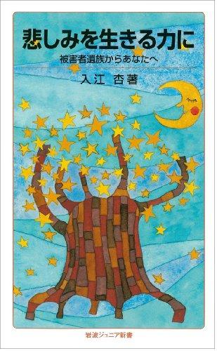 悲しみを生きる力に――被害者遺族からあなたへ (岩波ジュニア新書)