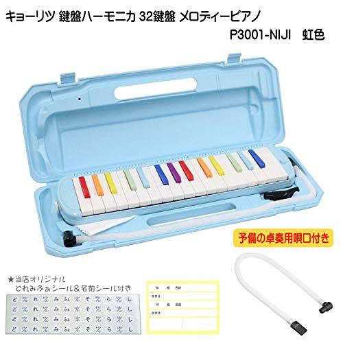 予備ホース唄口付 鍵盤ハーモニカ P3001 虹色 メロディピアノ P3001-32K NIJI