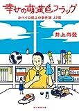 幸せの萌黄色フラッグ (ホペイロ坂上の事件簿 J2篇) (創元推理文庫)