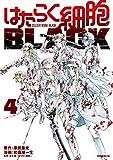 はたらく細胞BLACK コミック 1-4巻セット [-]