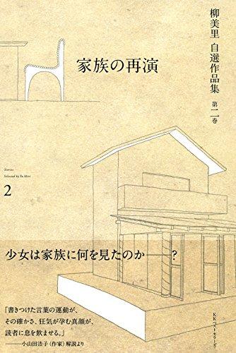 柳美里 自選作品集 第二巻 家族の再演 (柳美里自選作品集)