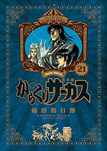 からくりサーカス 完全版 (21) (少年サンデーコミックススペシャル)