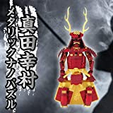 sac taske 真田幸村 甲冑 メタリック ナノパズル 鎧 戦国武将 侍 立体 3D プラモデル (真田)