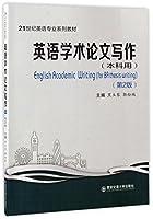 英语学术论文写作(本科用)(第2版)(21世纪英语专业系列教材)