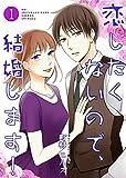 恋したくないので、結婚します! 【合冊版】1 (Colorful!)