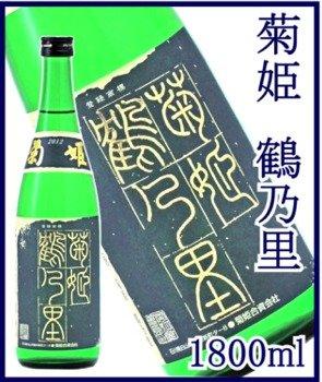 菊姫『純米酒 鶴乃里』