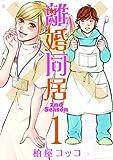 離婚同居2nd Season 1 (BUNCH COMICS)
