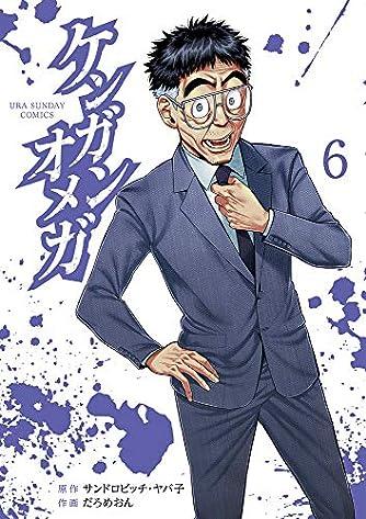 ケンガンオメガ (6) (裏少年サンデーコミックス)