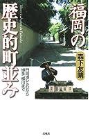 福岡の歴史的町並み―門司港レトロから柳川、博多まで