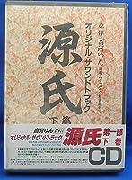源氏 (第一部 下巻) ― オリジナル・サウンドトラック