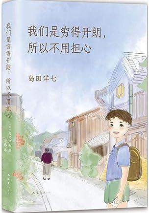 我们是穷得开朗,所以不用担心幼儿图书 早教书 故事书 儿童书籍 , 9787544283380