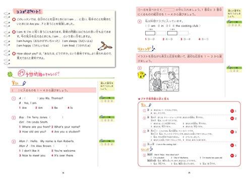 旺文社『小学生のためのよくわかる英検5級合格ドリル改訂増補版』