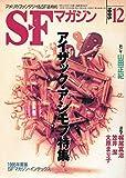 S-Fマガジン 1995年12月号 (通巻474号) アイザック・アシモフ特集