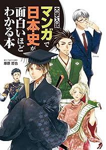 大学入試 マンガで日本史が面白いほどわかる本 (中経出版)