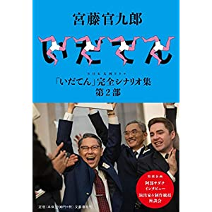 "NHK大河ドラマ「いだてん」完全シナリオ集 第2部"""