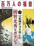 Hyakuman-nin-no-Fukuin 2020/1[Japanese Edition]