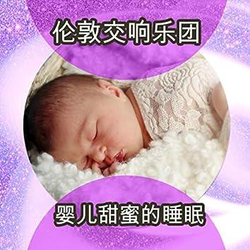 婴儿甜蜜的睡眠