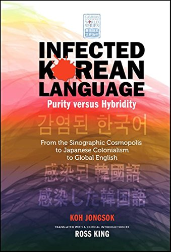 Infected Korean Language, Purity Versus Hybridity: From the Sinographic Cosmopolis to Japanese Colonialism to Global English (English Edition)
